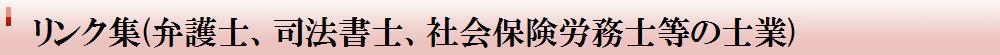 リンク集(弁護士、司法書士、社会保険労務士等)